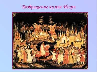 Возвращение князя Игоря