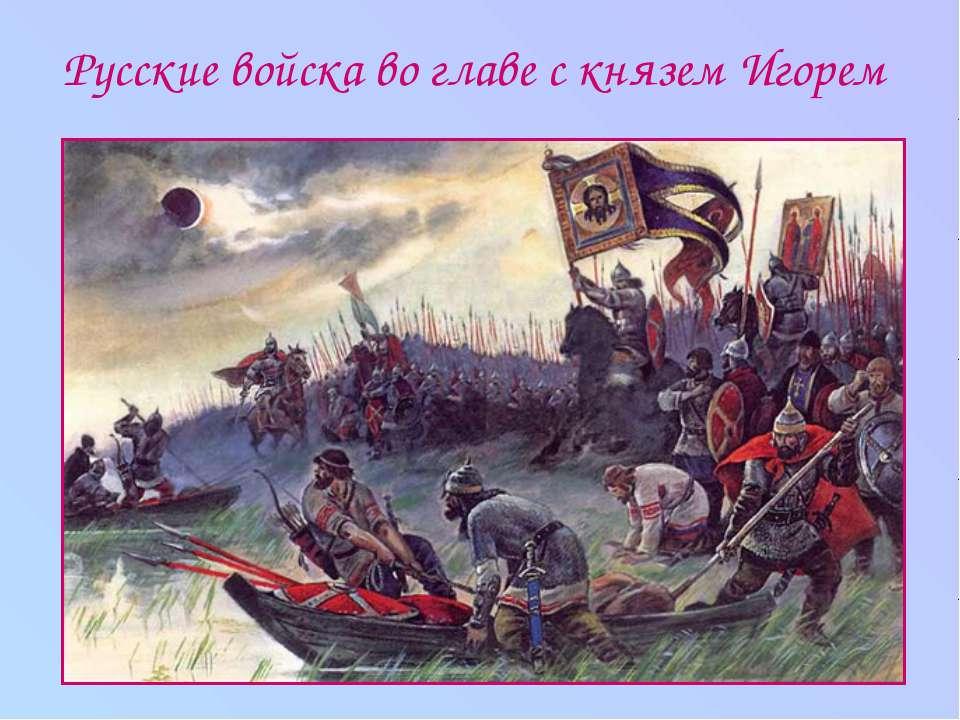 Русские войска во главе с князем Игорем