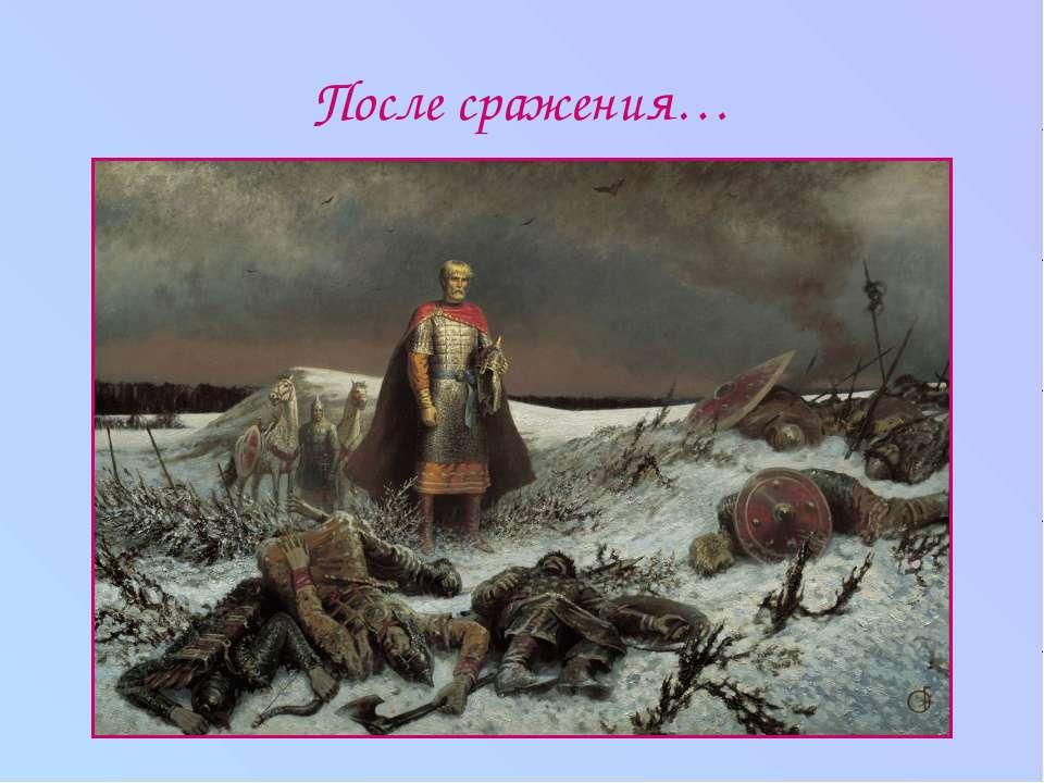 После сражения…