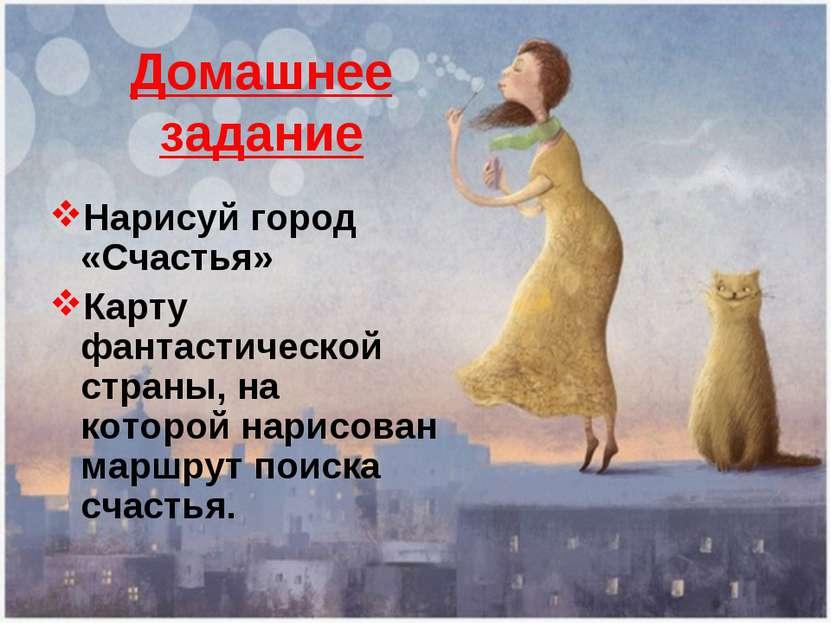 Домашнее задание Нарисуй город «Счастья» Карту фантастической страны, на кото...