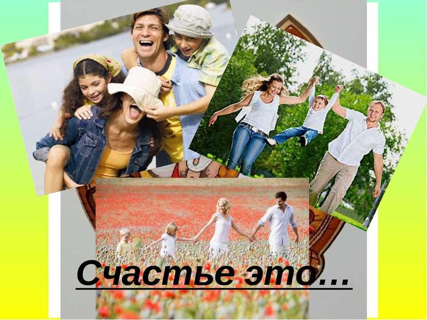 Счастье это…