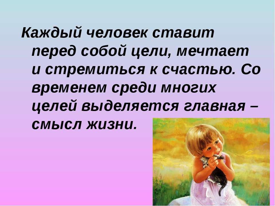 Каждый человек ставит перед собой цели, мечтает и стремиться к счастью. Со вр...