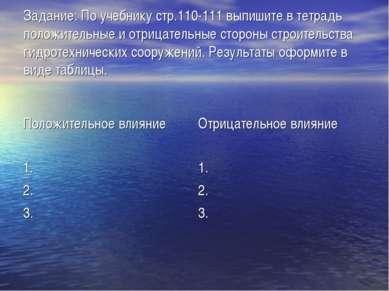 Задание: По учебнику стр.110-111 выпишите в тетрадь положительные и отрицател...