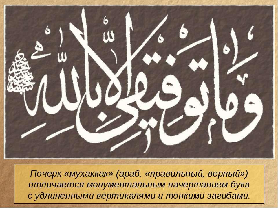 Почерк «мухаккак» (араб. «правильный, верный») отличается монументальным наче...