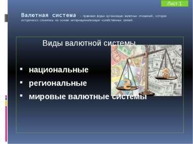Валютная система - правовая форма организации валютных отношений, которая ист...