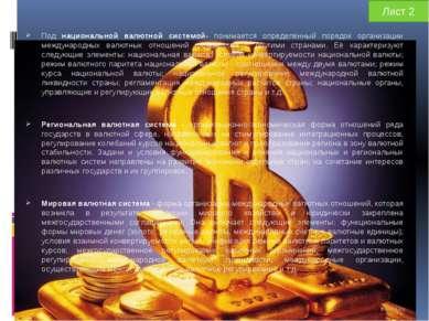 Под национальной валютной системой- понимается определенный порядок организац...