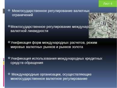 Межгосударственное регулирование валютных ограничений Межгосударственное регу...
