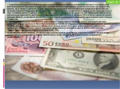 4. Существование рациональной финансовой политики субъектов Российской Федера...
