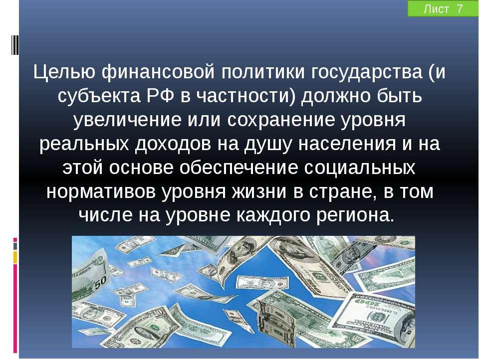 Целью финансовой политики государства (и субъекта РФ в частности) должно быть...