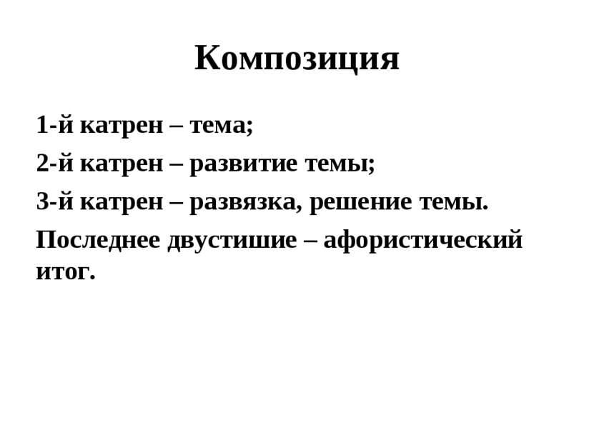 Композиция 1-й катрен – тема; 2-й катрен – развитие темы; 3-й катрен – развяз...