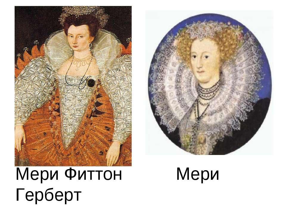 Мери Фиттон Мери Герберт