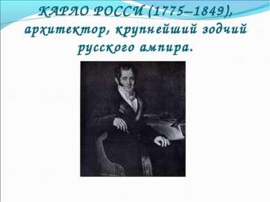 КАРЛО РОССИ (1775–1849), архитектор, крупнейший зодчий русского ампира.