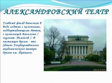 АЛЕКСАНДРОВСКИЙ ТЕАТР Главный фасад выполнен в виде лоджии с колоннами, подде...
