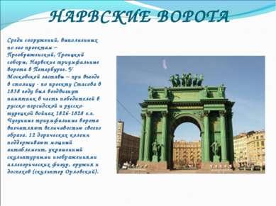 НАРВСКИЕ ВОРОТА Среди сооружений, выполненных по его проектам – Преображенски...