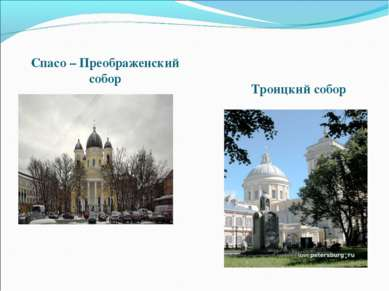 Спасо – Преображенский собор Троицкий собор