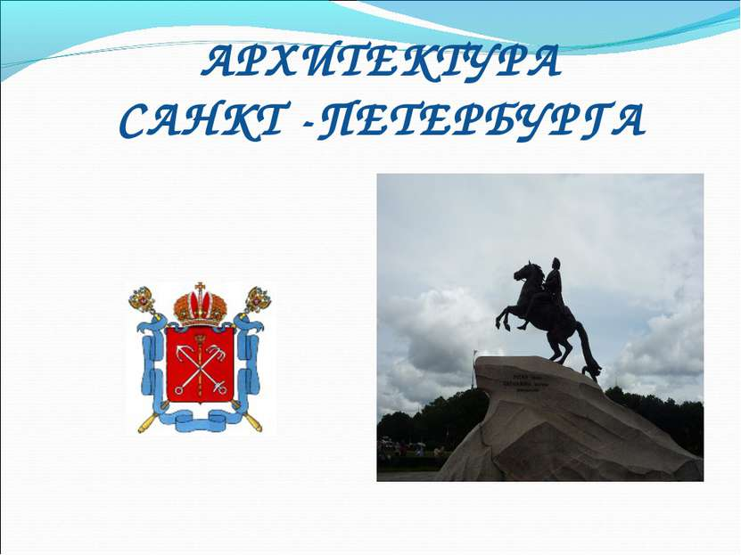 АРХИТЕКТУРА САНКТ -ПЕТЕРБУРГА