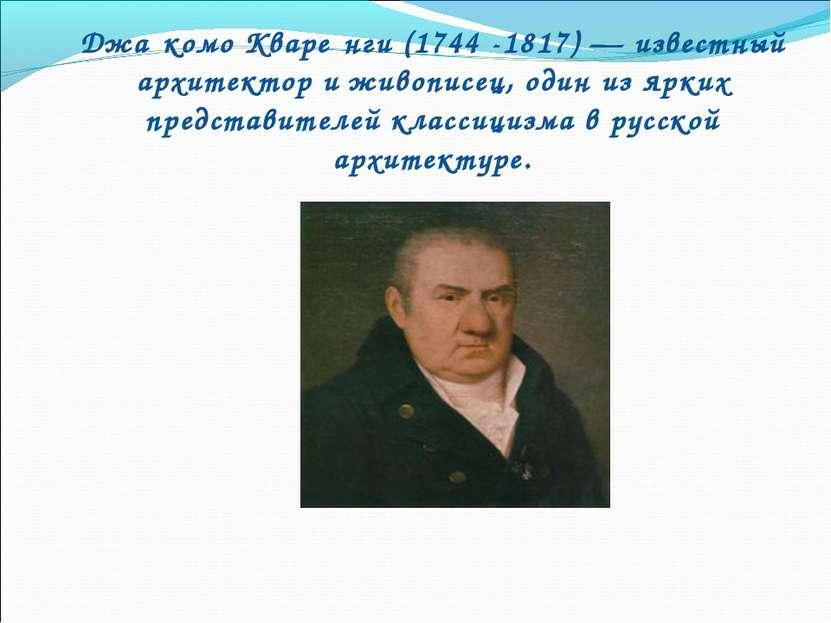Джа комо Кваре нги (1744 -1817)— известный архитектор и живописец, один из я...