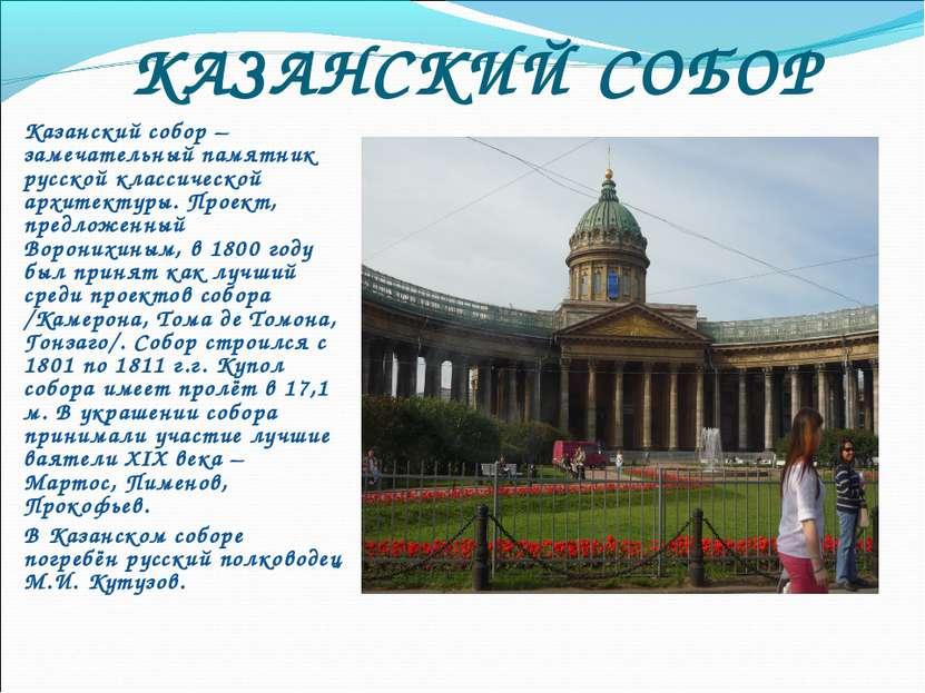 КАЗАНСКИЙ СОБОР Казанский собор – замечательный памятник русской классической...