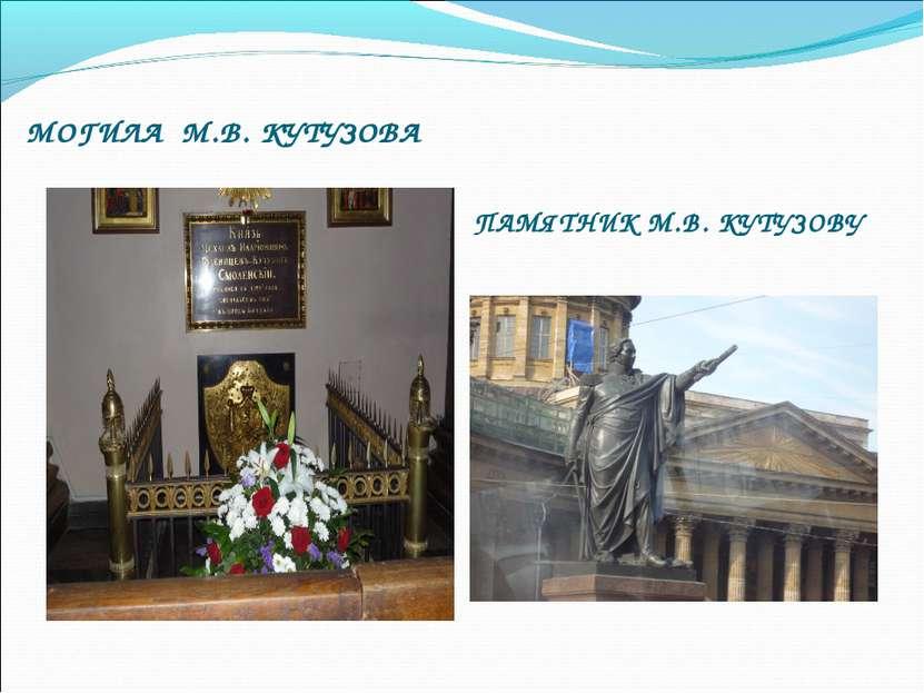 МОГИЛА М.В. КУТУЗОВА ПАМЯТНИК М.В. КУТУЗОВУ