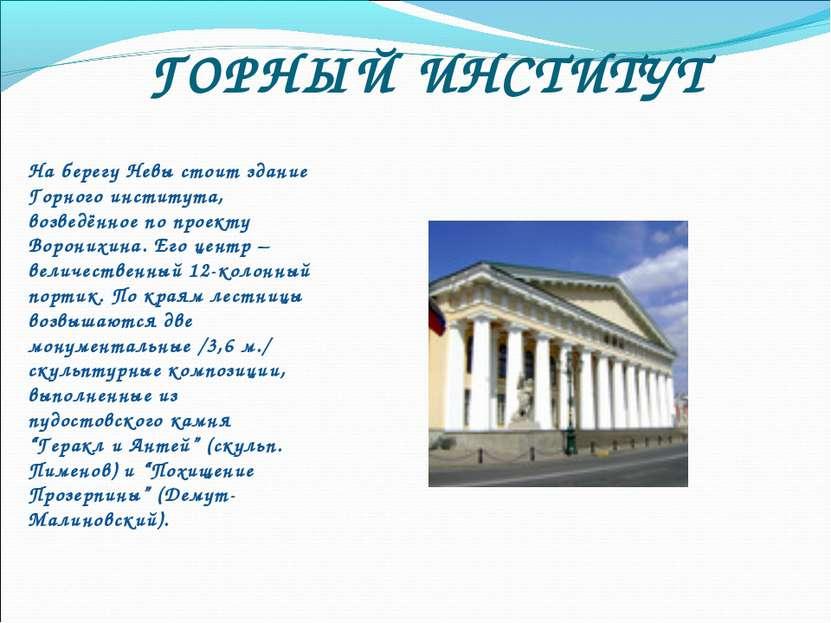 ГОРНЫЙ ИНСТИТУТ На берегу Невы стоит здание Горного института, возведённое по...