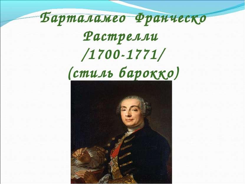 Барталамео Франческо Растрелли /1700-1771/ (стиль барокко)