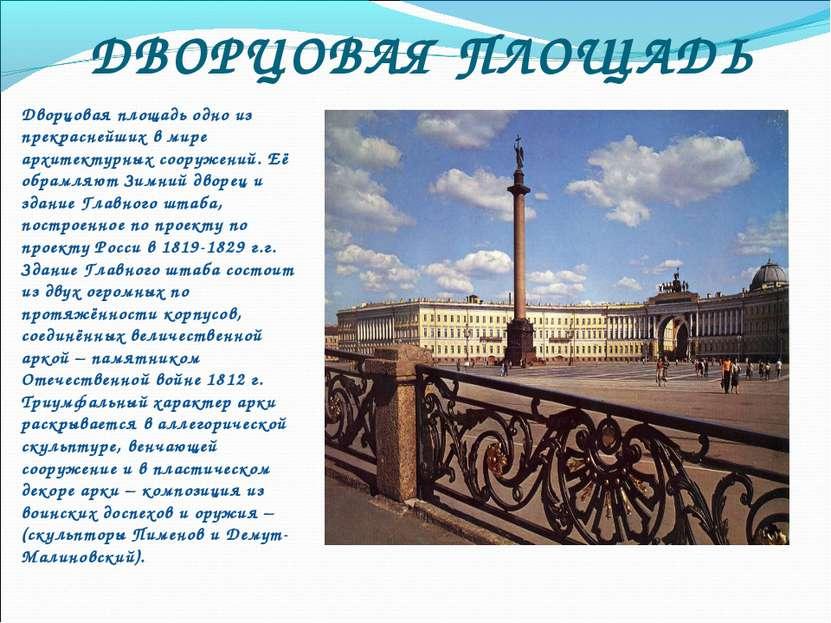 ДВОРЦОВАЯ ПЛОЩАДЬ Дворцовая площадь одно из прекраснейших в мире архитектурны...