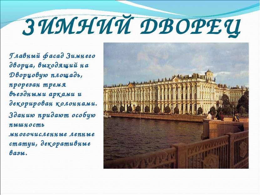 ЗИМНИЙ ДВОРЕЦ Главный фасад Зимнего дворца, выходящий на Дворцовую площадь, п...