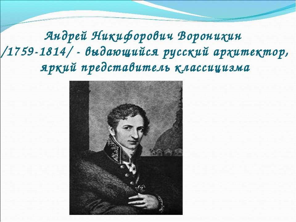 Андрей Никифорович Воронихин /1759-1814/ - выдающийся русский архитектор, ярк...