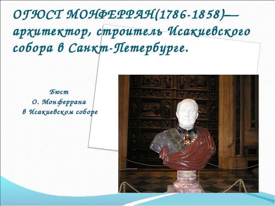 ОГЮСТ МОНФЕРРАН(1786-1858)— архитектор, строитель Исакиевского собора в Санкт...