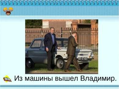 Из машины вышел Владимир.