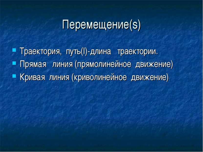 Перемещение(s) Траектория, путь(l)-длина траектории. Прямая линия (прямолиней...