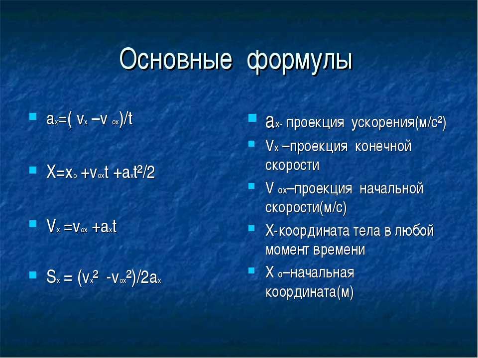 Основные формулы ax=( vx –v ox)/t X=xo +voxt +axt²/2 Vx =vox +axt Sx = (vx² -...