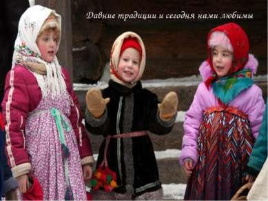 Давние традиции и сегодня нами любимы
