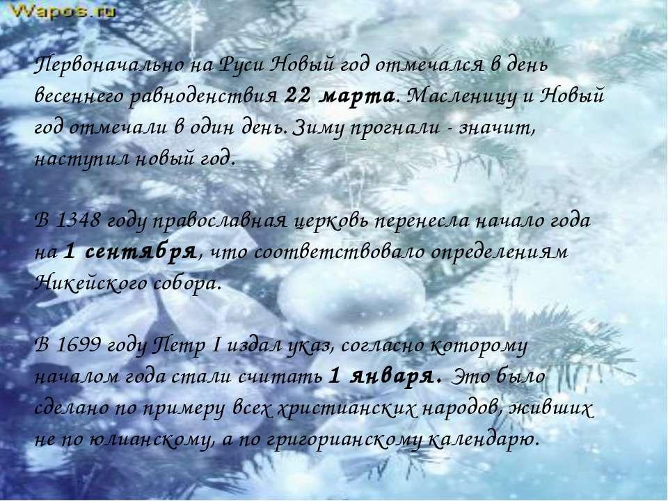 Первоначально на Руси Новый год отмечался в день весеннего равноденствия 22 м...
