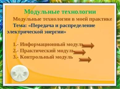 Модульные технологии Модульные технологии в моей практике Тема: «Передача и р...