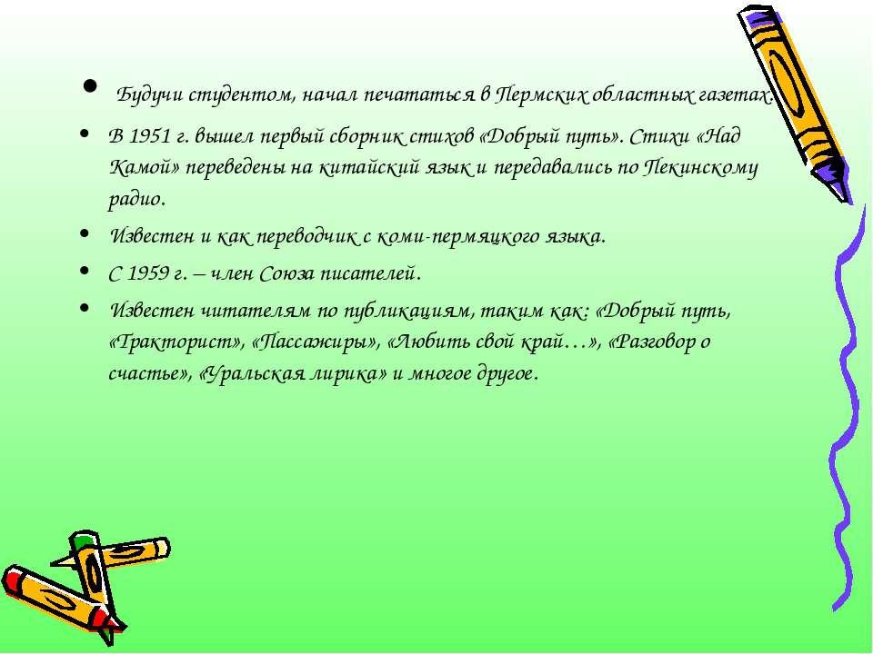 Будучи студентом, начал печататься в Пермских областных газетах. В 1951 г. вы...