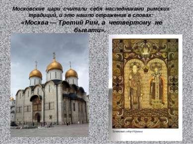 Московские цари считали себя наследниками римских традиций, и это нашло...