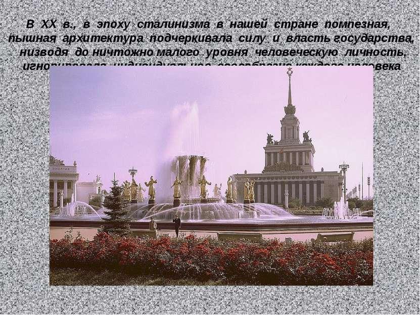 В ХХ в., в эпоху сталинизма в нашей стране помпезная, пышная архит...