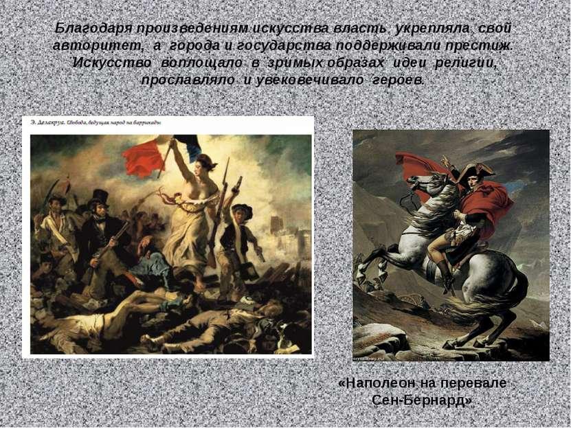 Благодаря произведениям искусства власть укрепляла свой авторитет, а гор...