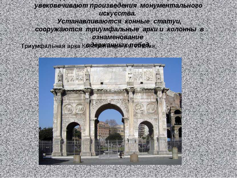 Доблесть воинов и полководцев увековечивают произведения монументального...