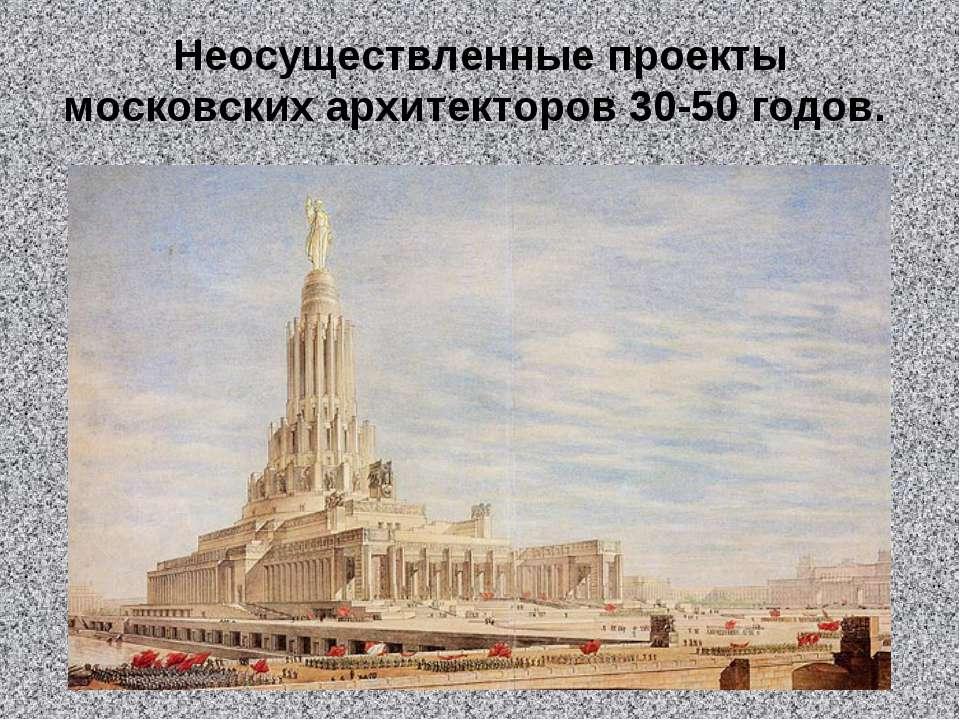 Неосуществленные проекты московских архитекторов 30-50 годов.
