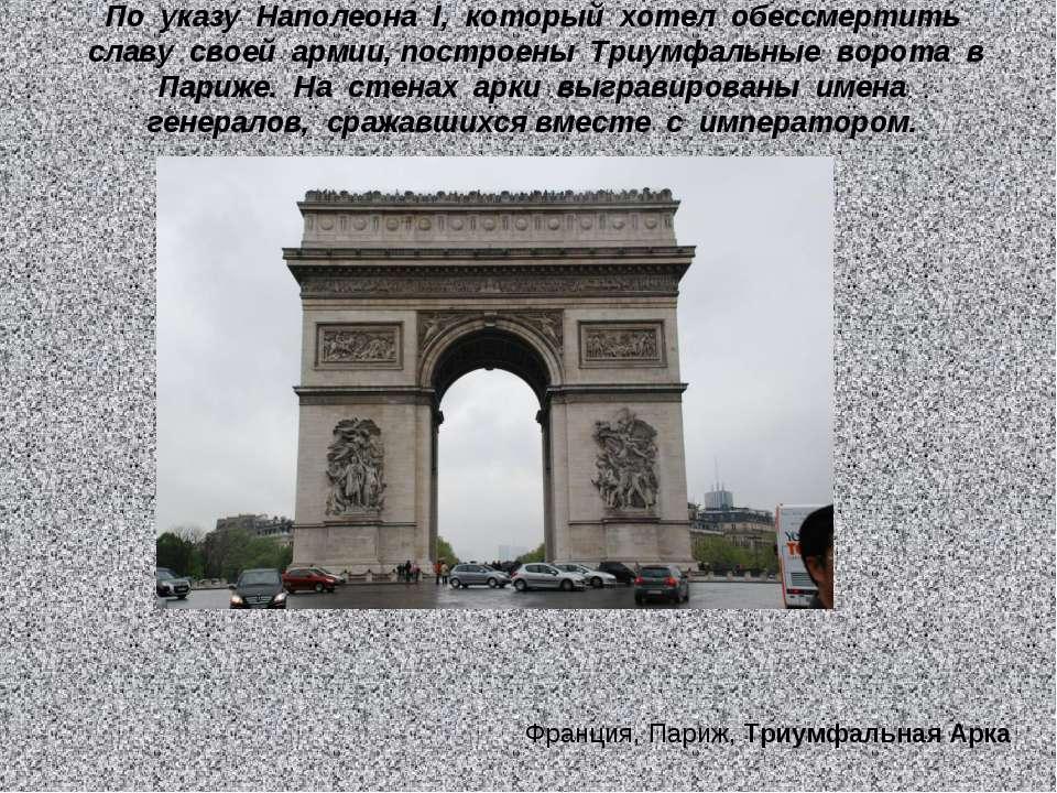 По указу Наполеона I, который хотел обессмертить славу своей армии, ...