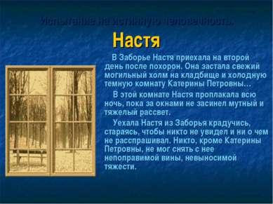 Испытание на истинную человечность. Настя В Заборье Настя приехала на второй ...