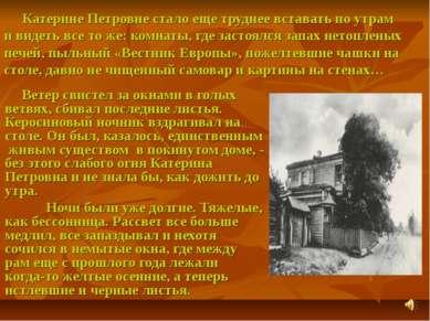 Катерине Петровне стало еще труднее вставать по утрам и видеть все то же: ком...