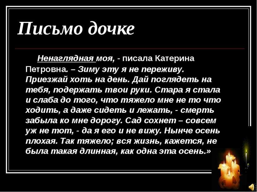 Письмо дочке Ненаглядная моя, - писала Катерина Петровна. – Зиму эту я не пер...