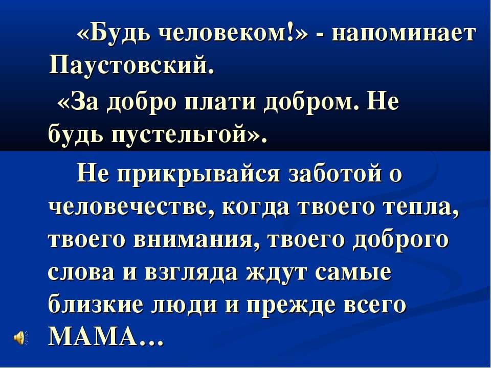 «Будь человеком!» - напоминает Паустовский. «За добро плати добром. Не будь п...