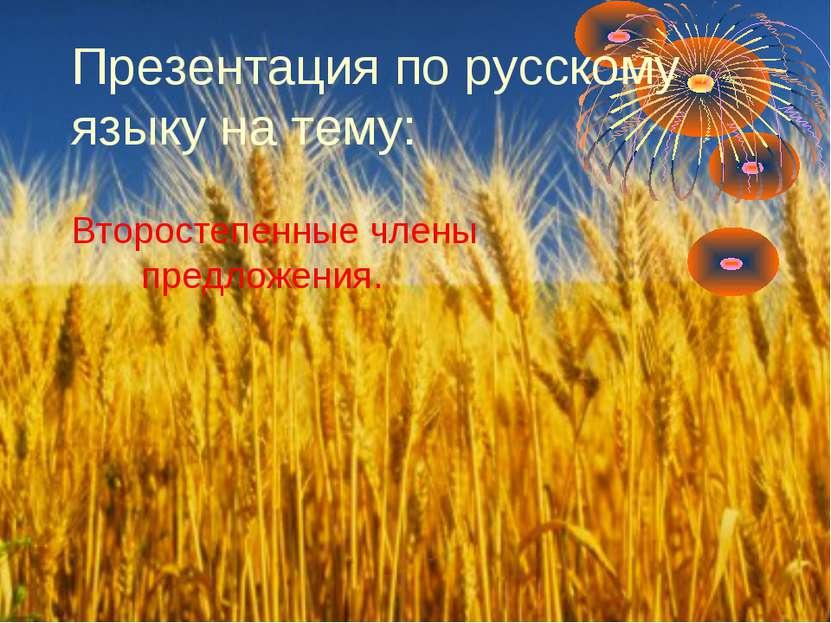 Презентация по русскому языку на тему: Второстепенные члены предложения.