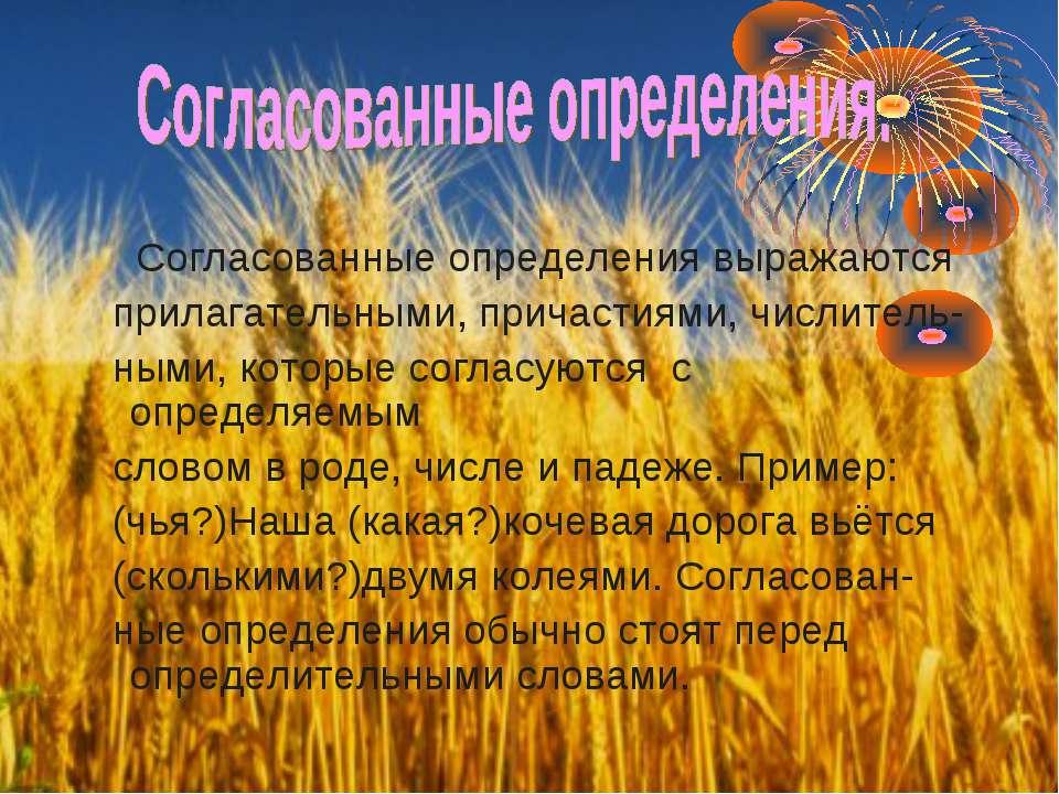 Согласованные определения выражаются прилагательными, причастиями, числитель-...