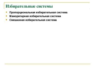 Избирательные системы Пропорциональная избирательная система Мажоритарная изб...