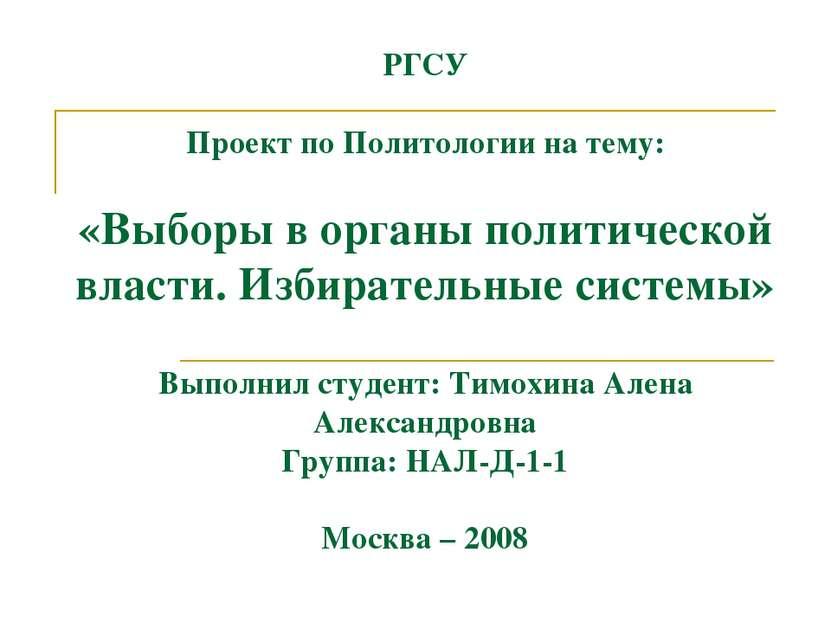 РГСУ Проект по Политологии на тему: «Выборы в органы политической власти. Изб...